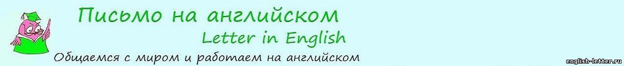 Письмо на английском