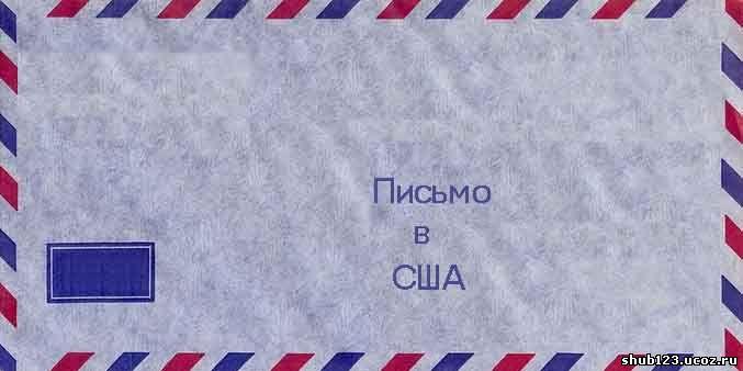 Письмо в Америку (в США)