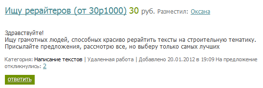 Фриланс сайты Freelancejob