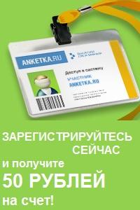 Анкетка.ру - сайт онлайн опросов